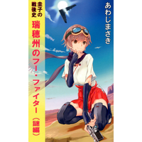 Doujinshi - Novel - Strike Witches (圭子の戦後史 瑞穂州のフー・ファイター(謎編)) / マイク・ワン・ファイヴ