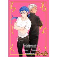[Boys Love (Yaoi) : R18] Doujinshi - Fate/hollow ataraxia / Archer (Fate/stay night) x Lancer (Fate/stay night) (らしくもない) / 少年セッション
