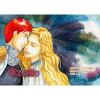Doujinshi - Legend of the Galactic Heroes / Reinhard von Lohengramm & Siegfried Kircheis (命ある限り) / サマルカンドの月/超姉貴