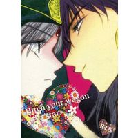 [Boys Love (Yaoi) : R18] Doujinshi - Magi / Sinbad x Jafar (Hitch your wagon to a star.) / Re;Re;