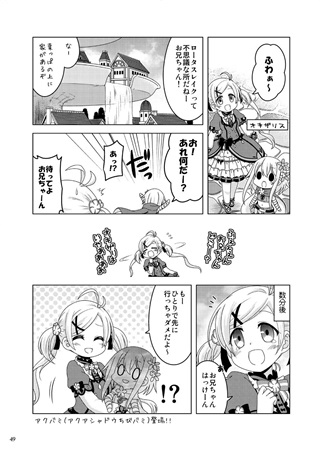 Doujinshi - Compilation - FLOWER KNIGHT GIRL (ちびバミBlooming!!まとめ) / Popcorn Lamp