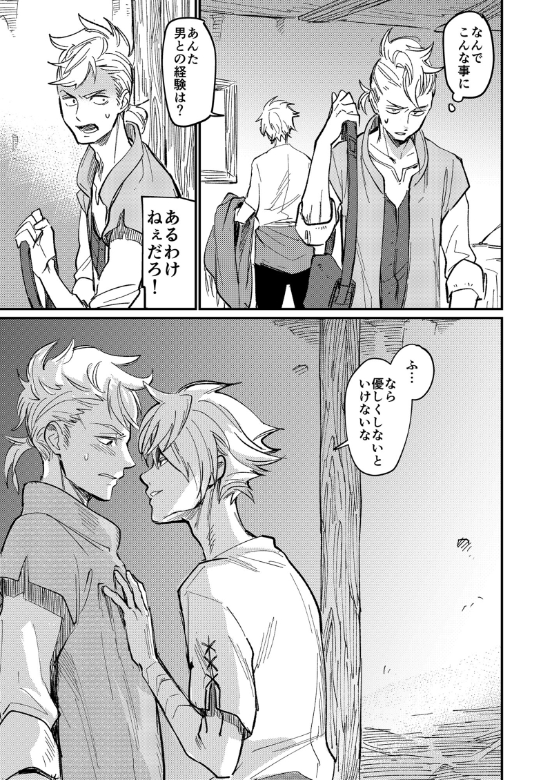 [Boys Love (Yaoi) : R18] Doujinshi - OCTOPATH TRAVELER / Alfyn x Therion (消えない傷) / 門人