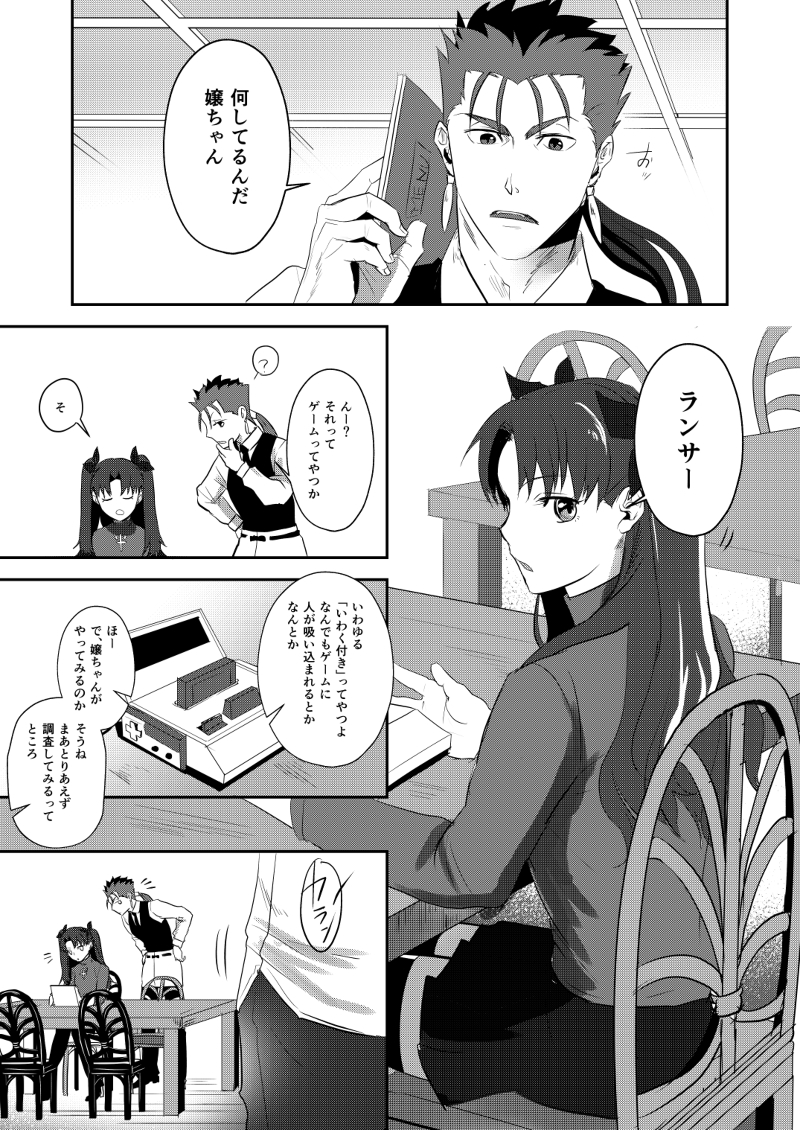 Doujinshi - Fate/hollow ataraxia / Lancer x Archer & Lancer (Fate/stay night) x Archer (Fate/stay night) (異世界へようこそ) / まるまる