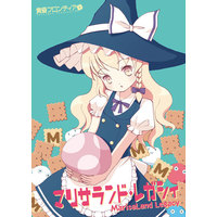 Doujin Software - Touhou Project / Kirisame Marisa