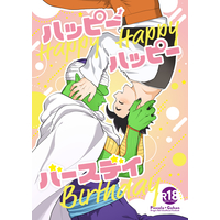 [Boys Love (Yaoi) : R18] Doujinshi - Dragon Ball / Piccolo x Gohan (ハッピーハッピーバースデイ) / Tousoku Chokusen Undou