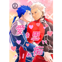 [Boys Love (Yaoi) : R18] Doujinshi - Fate/hollow ataraxia / Lancer x Archer & Lancer (Fate/stay night) x Archer (Fate/stay night) (愛を思い痴れ!) / ほろよい熱帯雨林