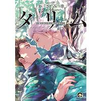 Boys Love (Yaoi) Comics - Tarim -Dare mo Shiranai Ryu no Hanashi- (タリム~誰も知らない竜のはなし~ (GUSH COMICS)) / Kazami Yuki