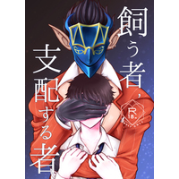 [Boys Love (Yaoi) : R18] Doujinshi - Novel - Overlord / Demiurge (飼う者, 支配する者) / Replication!