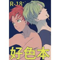 [Boys Love (Yaoi) : R18] Doujinshi - Fate/stay night / Gilgamesh x Shirou Emiya (【C94発行】好色本) / どくぬま