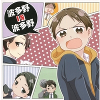 Doujinshi - Joker Game / Hatano & All Characters (波多野 IN 波多野) / 粉屋