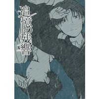 Doujinshi - Novel - Failure Ninja Rantarou / Urakaze x Kawanishi (追憶の残響) / 只の魚