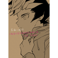 Doujinshi - Yu-Gi-Oh! VRAINS / Kusanagi Shouichi x Fujiki Yuusaku (INDISPENSABLE TO YOU) / 議長の象