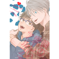[Boys Love (Yaoi) : R18] Doujinshi - Novel - Yuri!!! on Ice / Victor x Katsuki Yuuri (僕の愛しいアルファ) / BUGMANIA