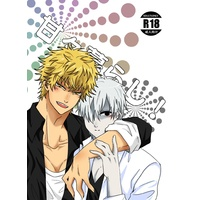 [Boys Love (Yaoi) : R18] Doujinshi - Cells at Work! / Killer T Cell x White Blood Cell (甘々暮らし!) / mikoto1024xs