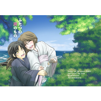 [Boys Love (Yaoi) : R18] Doujinshi - Novel - Fafner in the Azure / Makabe Kazuki x Minashiro Soshi (ふたつの魔のもの三) / 言葉文様