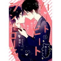 [Boys Love (Yaoi) : R18] Doujinshi - Star-Mu (High School Star Musical) / Kuga Shu x Toraishi Izumi (ハートビートシンドローム) / mellow*