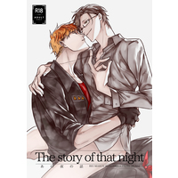 [Boys Love (Yaoi) : R18] Doujinshi - Hypnosismic / Rio x Jyuto (The story of that night) / NANIMO