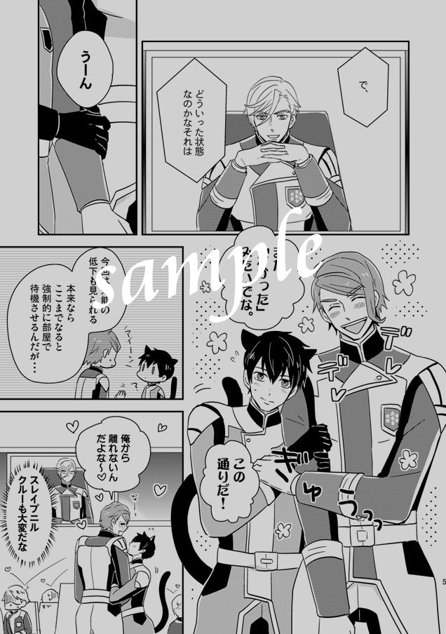 [Boys Love (Yaoi) : R18] Doujinshi - IRON-BLOODED ORPHANS / Gaelio Bauduin x Ein (きみのとりこ) / 住処