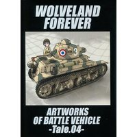 Doujinshi - Illustration book - Military (WOLVELAND FOREVER ARTWORKS OF BATTLE VEHICLE -Tale.04-) / グループダンジョン