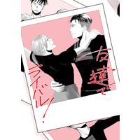 Doujinshi - Yuri!!! on Ice / Yuri Plisetsky & Otabek (友達でライバル!) / ギヤマン