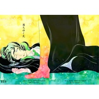 [Boys Love (Yaoi) : R18] Doujinshi - Harry Potter Series / Severus Snape & James Potter & Mob (落ちゆく先) / めぐる