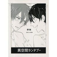 [Boys Love (Yaoi) : R18] Doujinshi - Star-Mu (High School Star Musical) / Kuga Shu x Toraishi Izumi (異空間ランデブー) / 飲んだくれ