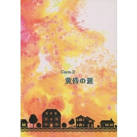 Doujinshi - Novel - Ghost Hunt / Naru x Mai (黄昏の涯 Cace.2) / Caramel Ribbon