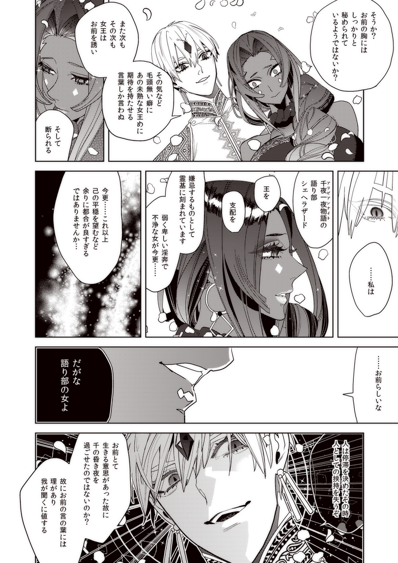 [Boys Love (Yaoi) : R18] Doujinshi - Fate/Grand Order / Caster & Ozymandias & Caster of Nightless City (大賢の閨を満たす夜一夜蜜物語) / Enio