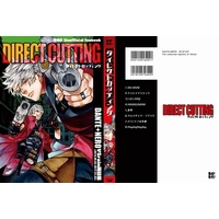 Doujinshi - Omnibus - Devil May Cry / Dante & Nero (DIRECT CUTTING) / VSrain