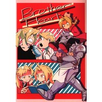 Doujinshi - Fullmetal Alchemist / All Characters (Brother Heart) / あまったれライン