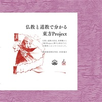 Doujinshi - Novel - Touhou Project (仏教と道教で分かる東方Project) / 泥船遺跡