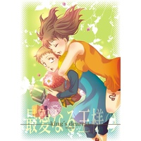 Doujinshi - The Seven Deadly Sins / King & Diane (【通常配送版】king's dearest 最愛なる王様の 冬) / RIN・RIN・HOUSE