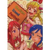 Doujinshi - Novel - Aikatsu! (Starlight School Festival!) / みらくる☆ぶれいん