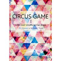 Doujinshi - Novel - Love Live (CIRCUS GAME I) / Girls,be ambitious