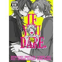 Doujinshi - Hypnosismic / Dice x Gentaro (IF YOU DARE.) / 漁業