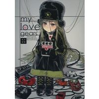 Doujinshi - Illustration book - my love gears / 東京描画