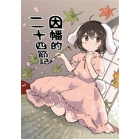 Doujinshi - Illustration book - Touhou Project / Inaba Tewi (因幡的二十四節記) / ツキミランタン