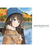 Doujinshi - Illustration book - Sorairo Wind-Bell vol.07 / 空色風鈴