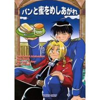 [Boys Love (Yaoi) : R18] Doujinshi - Fullmetal Alchemist / Edward Elric x Roy Mustang (パンと蜜をめしあがれ) / ぐっふり自適