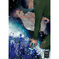 [Boys Love (Yaoi) : R18] Doujinshi - Novel - Joker Game / Sakuma x Miyoshi (残雨もなく) / イツカノキミヘ
