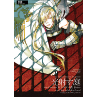 [Boys Love (Yaoi) : R18] Doujinshi - Dragon Quest XI / Urnoga x Jasper (Dragon Quest) (光射す庭) / Gekkou Touzoku