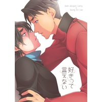 Doujinshi - Yuri!!! on Ice / JJ & Lee Seung-gil (好きって言えない) / miz*