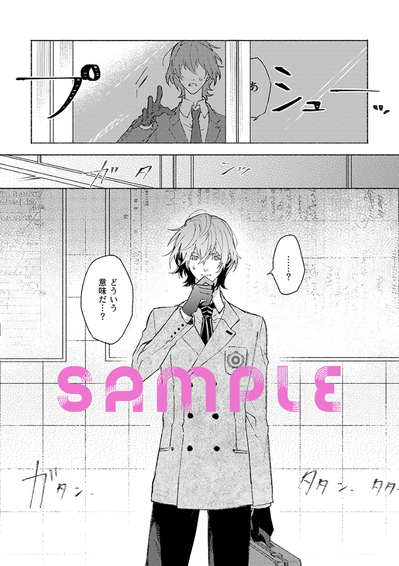 Doujinshi - Persona5 / Protagonist (Persona 5) x Akechi Gorou (Never ending under ground) / Gatto