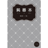 [Boys Love (Yaoi) : R18] Doujinshi - Novel - Anthology - Touken Ranbu / Tsurumaru Kuninaga x Uguisumaru (鈍器本) / T&P