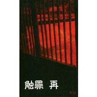 [NL:R18] Doujinshi - Novel - Ghost Hunt / Naru x Mai (触罪 再) / Empty paradise
