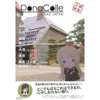 Doujinshi - Novel - PonaColle in EAST JAPAN / the Ponasons