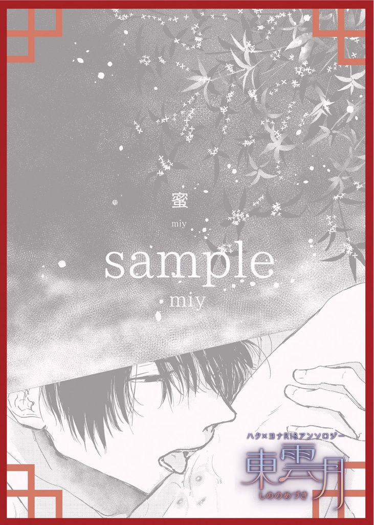 [Boys Love (Yaoi) : R18] Doujinshi - Manga&Novel - Anthology - Akatsuki no Yona / Son Hak & Yona (ハク×ヨナR18アンソロジー東雲月) / 暁本舗