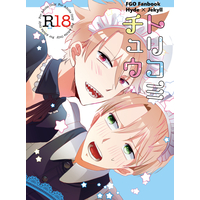 [Boys Love (Yaoi) : R18] Doujinshi - Fate/Grand Order / Henry Jekyll & Hyde (Fate Series) (トリコミチュウ) / 産地直送