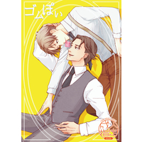[Boys Love (Yaoi) : R18] Doujinshi - Anthology - Joker Game / Amari x Hatano (ゴムぽい) / flat , 六畳半