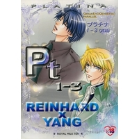 [Boys Love (Yaoi) : R18] Doujinshi - Novel - Omnibus - Legend of the Galactic Heroes / Reinhard von Lohengramm x Yang Wen-li (Pt 1‐3 プラチナ 再録) / ☆ロイヤルミルクティ☆
